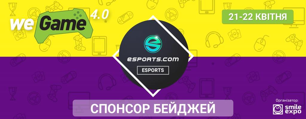 На WEGAME 4.0 Спонсором бейджів виступить європейський проект eSports.com