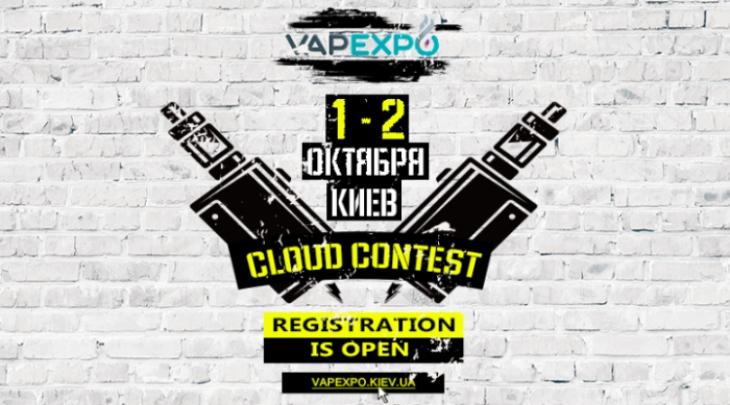 Начало регистрации на Cloud Contest