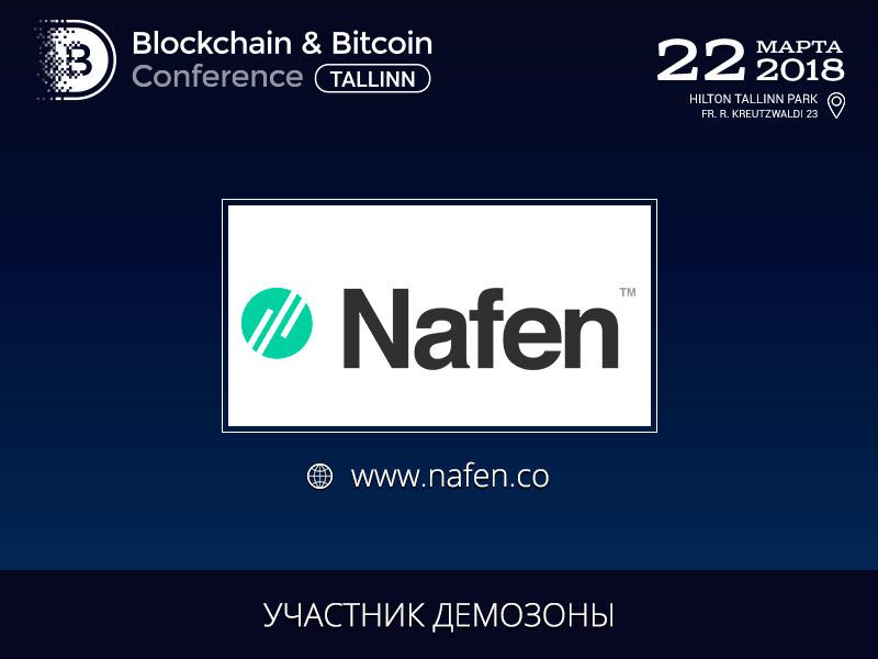 NAFEN представит необычные решения на выставке Blockchain & Bitcoin Conference Tallinn