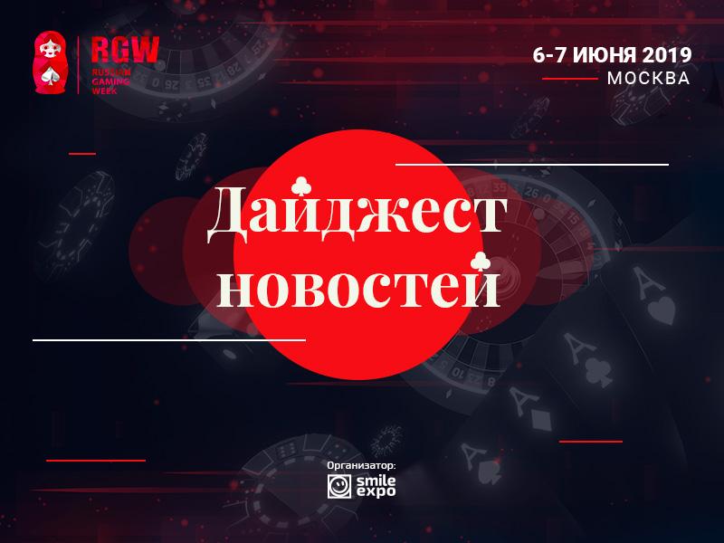 Налоги с азартных игр и новые заведения «Красной поляны»: главные новости в игорной сфере