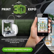 Print the attraction of the city and get exhibition boothat 3D Print Expo!