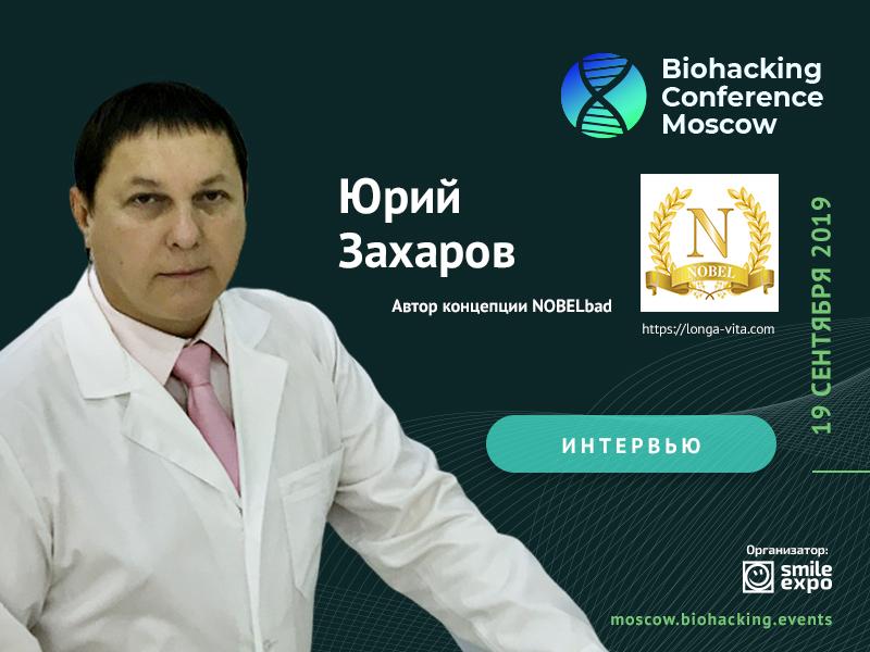 «Наша продукция создана на основе реальных научных открытий» – автор концепции NOBELBAD Юрий Захаров
