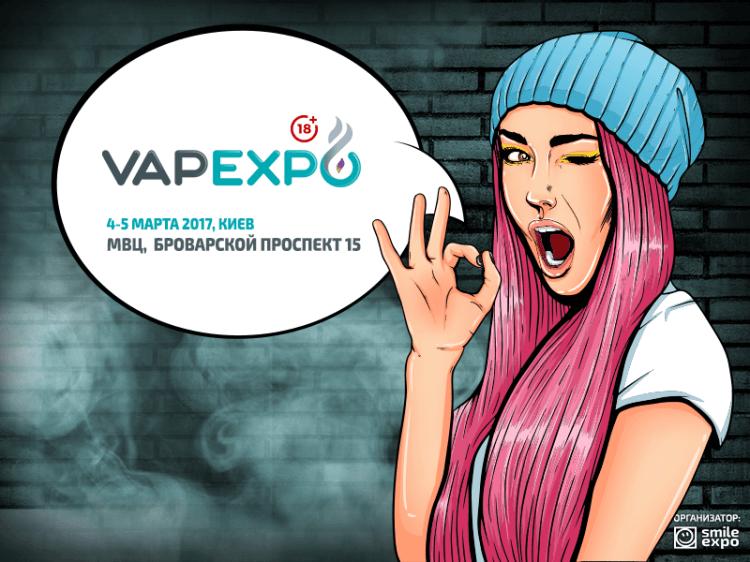 Насыщенное шоу тусовки VAPEXPO Kiev 2017
