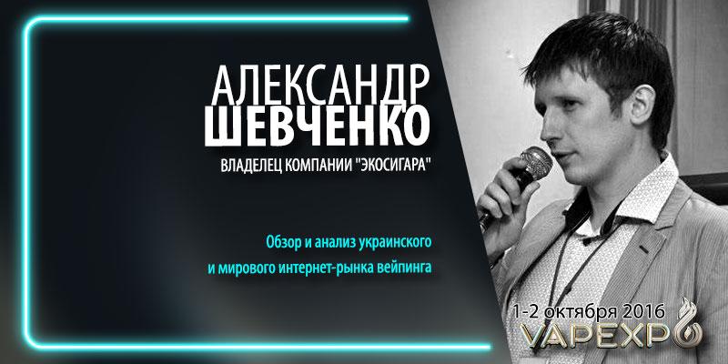 Настоящее и будущее vape-торговли – в докладе Александра Шевченко на VAPEXPO KIEV
