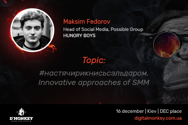#настячирикнисьсэльдаром. Innovative approaches to SMM from Maksim Fedorov