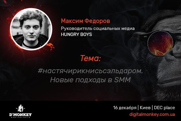 #настячирикнисьсэльдаром. Новые подходы в SMM – от Макса Фёдорова