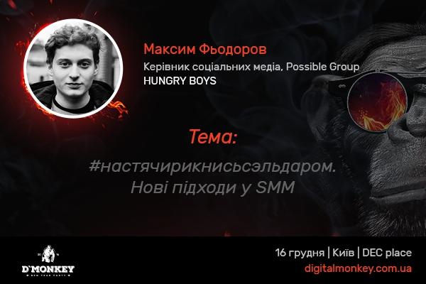 #настячирикнисьзельдаром. Нові підходи в SMM – від Макса Фьодорова