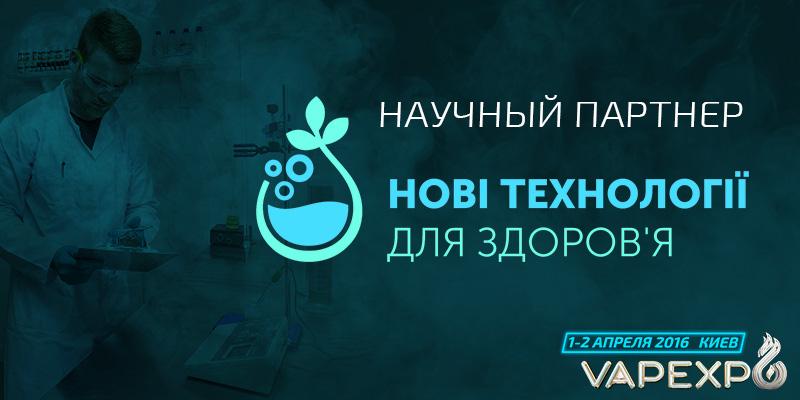 Научный партнер VAPEXPO KIEV-2016 – общественная организация