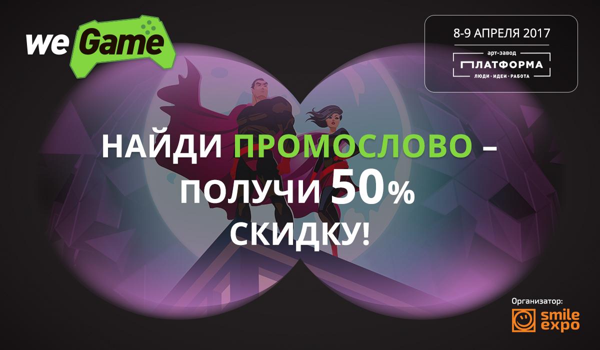 Найди «тайное слово» и получи скидку в 50% на посещение WEGAME 3.0
