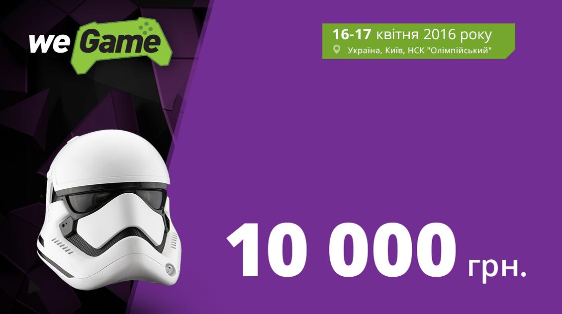 Найкращі косплеєри України отримають 10000 гривень!