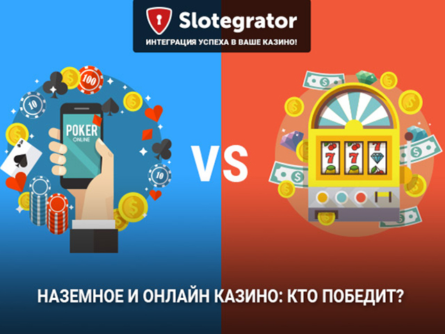 Наземное и онлайн казино – кто победит?