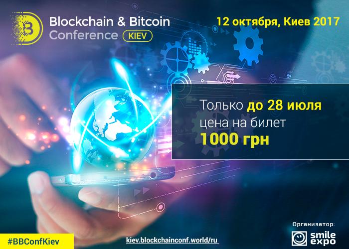 Не ждите подорожания билетов на Blockchain & Bitcoin Conference Kiev – покупайте уже сейчас