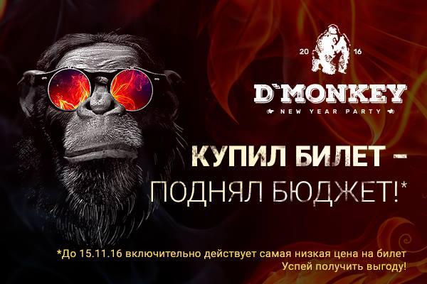 Не хочешь пролететь? Покупай билет на Digital Monkey сегодня!