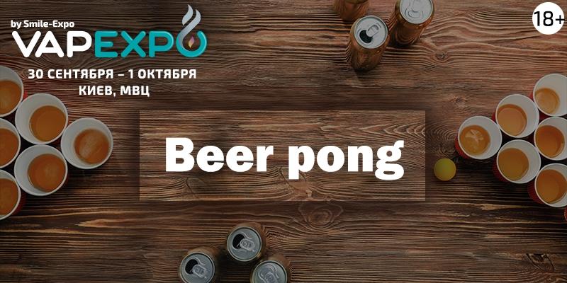 Не паром одним. На VAPEXPO Kiev 2017 пройдёт Beer Pong