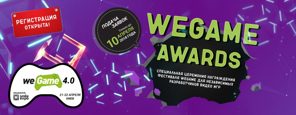 Не пропусти регистрацию на «битву» за награду WEGAME Awards!