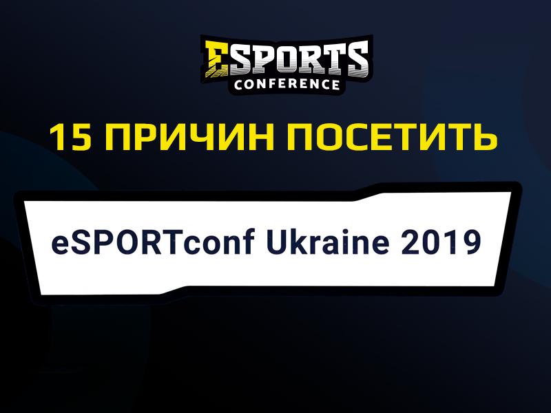 15 причин стать участником eSPORTconf Ukraine –  ивента о киберспорте как о бизнесе