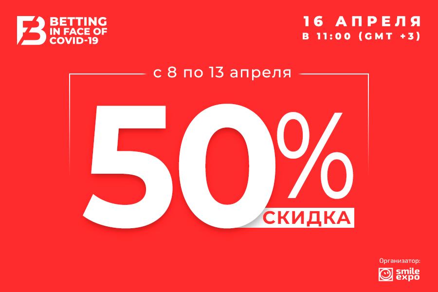 Не пропустите выгодную акцию! Билеты на онлайн-конференцию Betting in face of COVID-19 со скидкой 50%