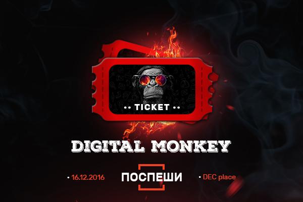 Не упускай своей выгоды: покупай билеты на Digital Monkey заранее