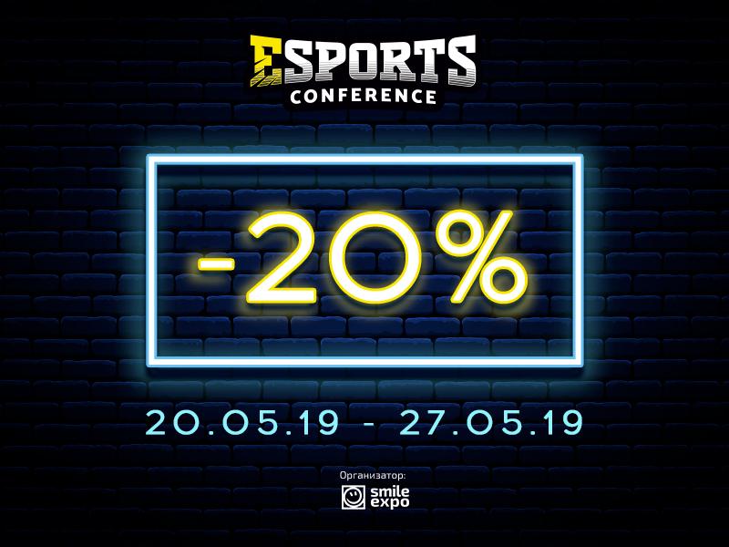 Неделя низких цен: -20% на билеты eSPORTconf Ukraine