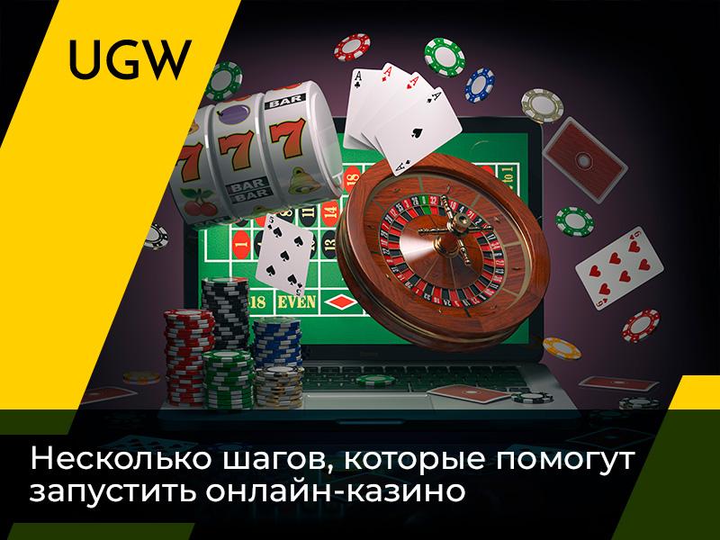 Несколько шагов, которые помогут запустить онлайн-казино: советы SoftSwiss