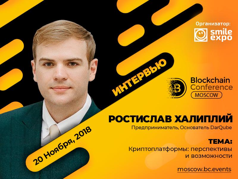 «Несмотря на падение крипторынка, 2018-й стал рекордным для ICO» — основатель DarQube Ростислав Халиплий