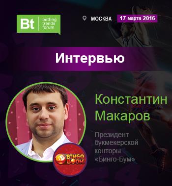 Нестабильность в законодательстве мешает букмекерам развиваться – Константин Макаров