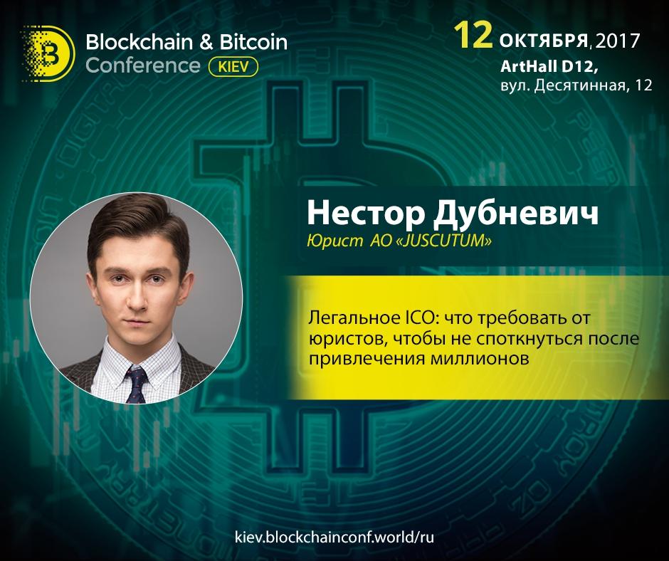 Нестор Дубневич расскажет о юридической стороне ICO на Blockchain & Bitcoin Conference Kiev