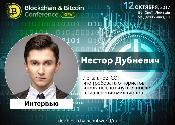 Нестор Дубневич: «Регуляторы не успевают за развитием ICO»