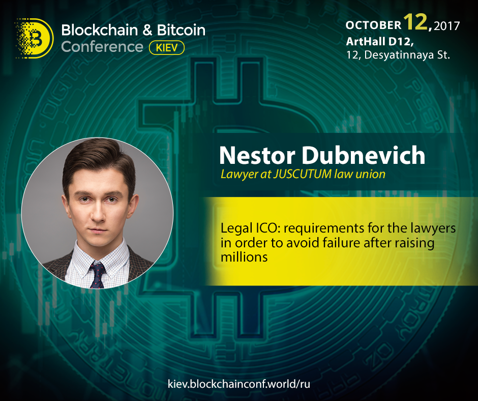 Nestor Dubnevich to talk about ICO legal aspect at Blockchain & Bitcoin Conference Kiev
