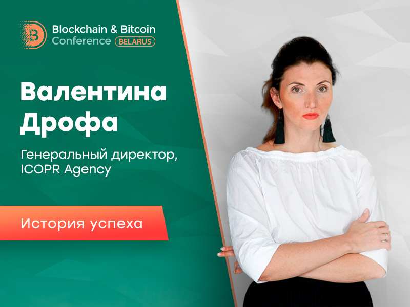 «Ничто не предвещало блокчейна». История Валентины Дрофа, генерального директора ICOPR Agency