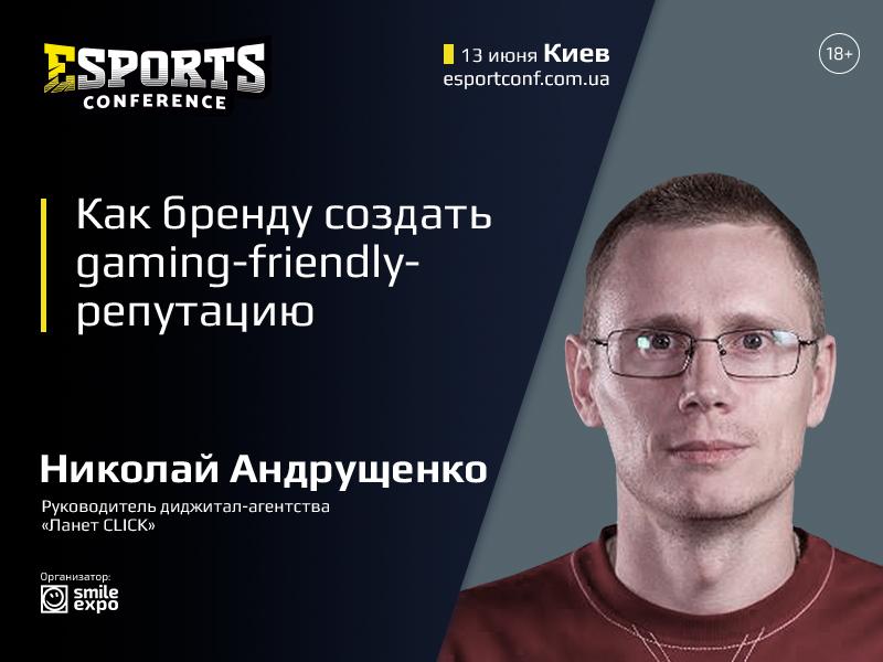 Николай Андрущенко из компании Lanet: как бренду создать gaming-friendly-репутацию