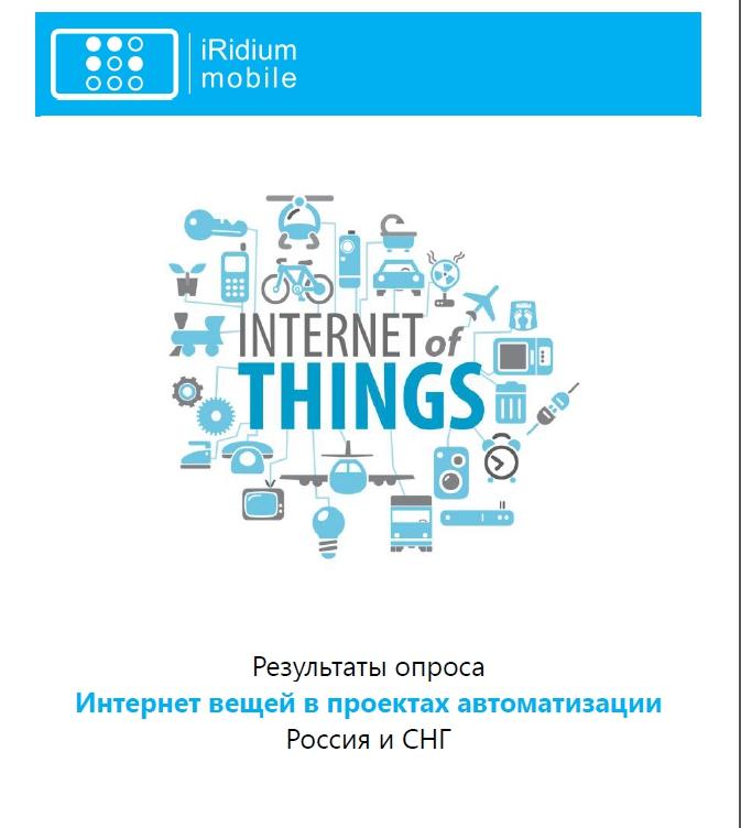 Компания iRidium mobile - официальный спонсор нашего мероприятия делится  мнением относительно перспектив IoT