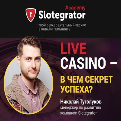 Онлайн live казино