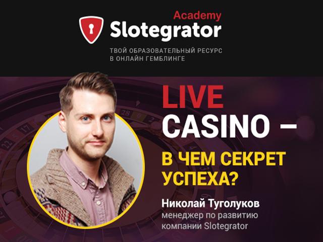 Николай Туголуков (Slotegrator): «Live-игры должны быть неотъемлемой частью любого онлайн-казино»