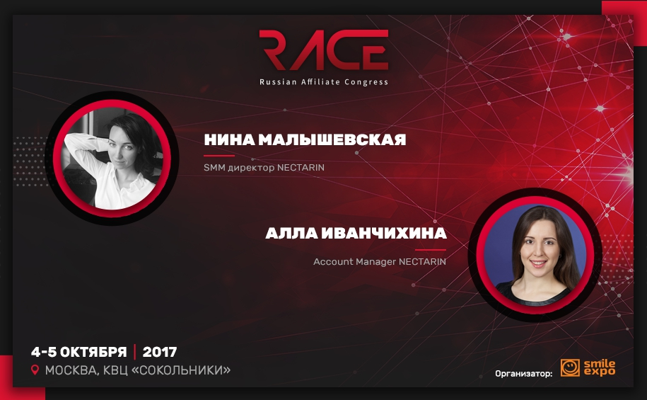 Нина Малышевская и Алла Иванчихина из Nectarin расскажут, как выгодно взаимодействовать с блогерами