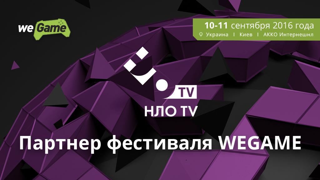 НЛО TV выступит генеральным спонсором конкурса косплея на фестивале WEGAME
