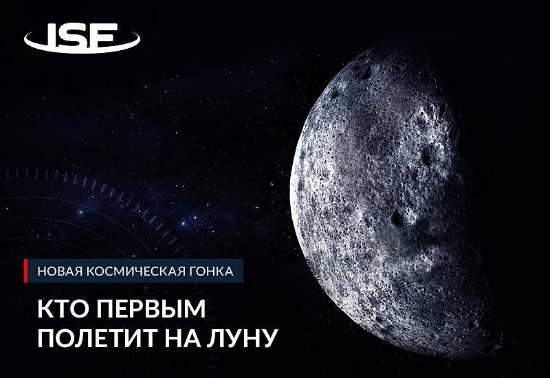 Новая космическая гонка – кто первым полетит на Луну