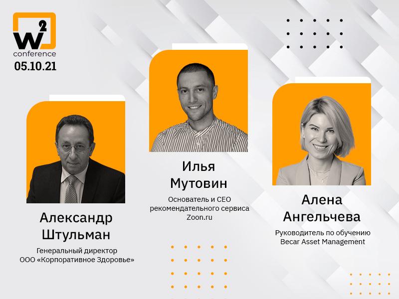 Новая тройка спикеров на w2 conference Moscow. Встречайте!