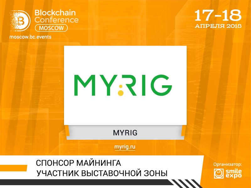 Новейший майнер DragonMint T1 будет представлен на выставке Blockchain Сonference Russia. Оцените его на стенде компании myRig!