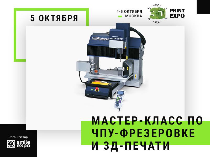 Новые мастер-классы на 3D Print Expo – фрезеровка и работа с PICASO Designer X PRO