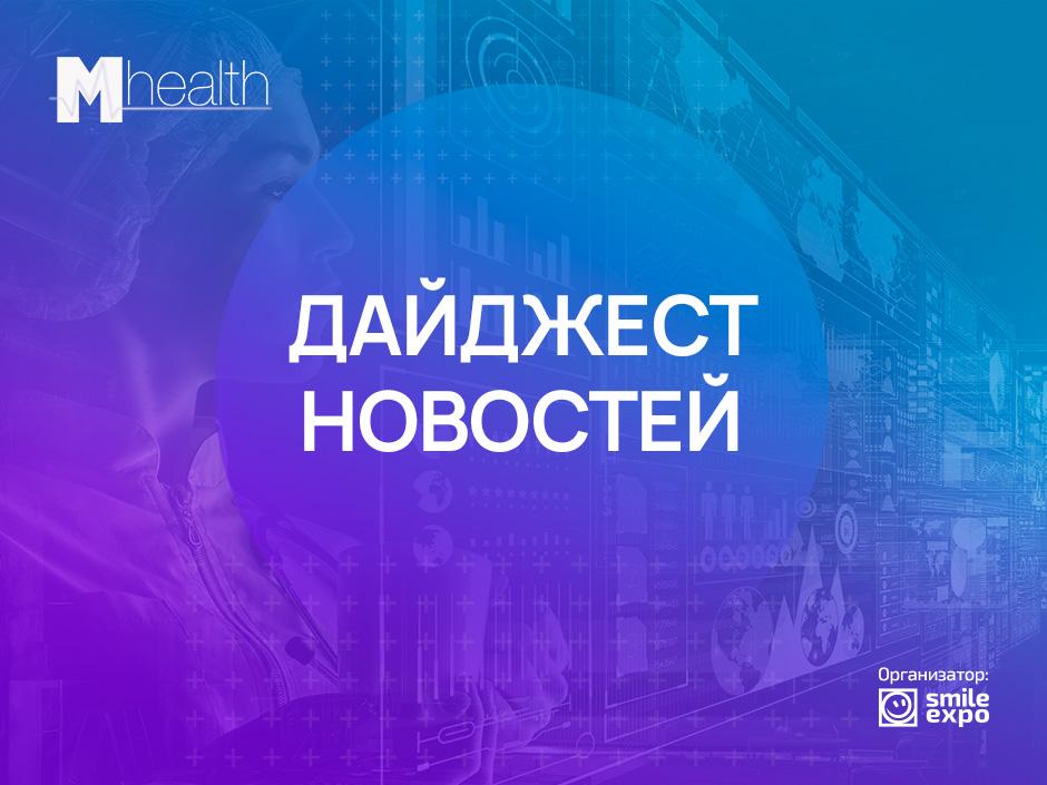 Новые носимые устройства с выставки CES 2019 и коммуникатор для медиков Smartbadge. Новости недели
