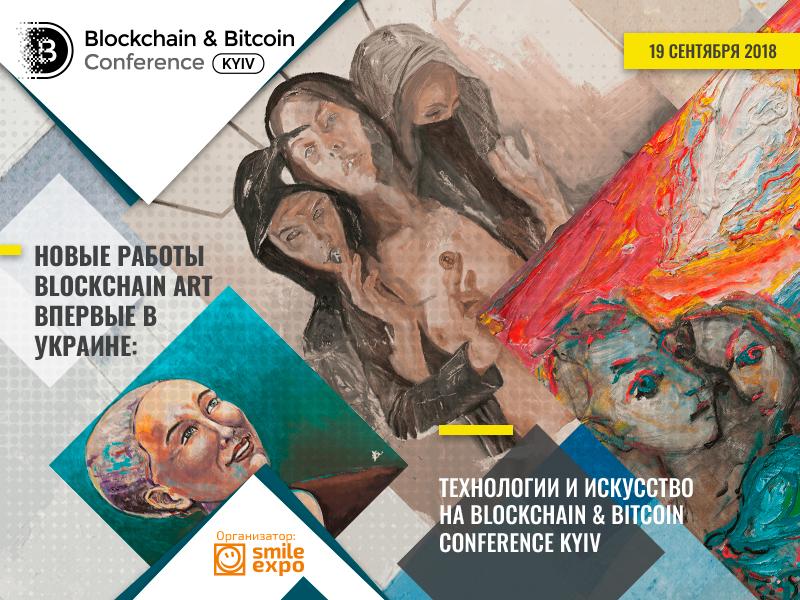Новые работы Blockchain Art впервые в Украине: технологии и искусство на Blockchain & Bitcoin Conference Kyiv