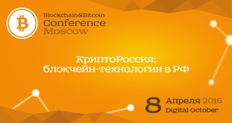 Новые сервисы на основе блокчейна. Что на Западе и что в России?