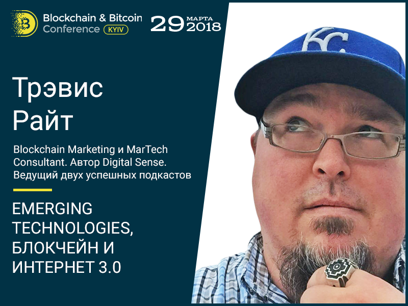 Новые технологии, блокчейн и Интернет 3.0 – от Трэвиса Райта на Blockchain & Bitcoin Conference Kyiv
