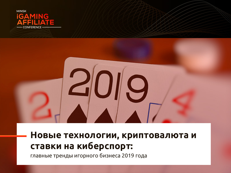 Новые технологии, криптовалюта и ставки на киберспорт: главные тренды игорного бизнеса 2019 года