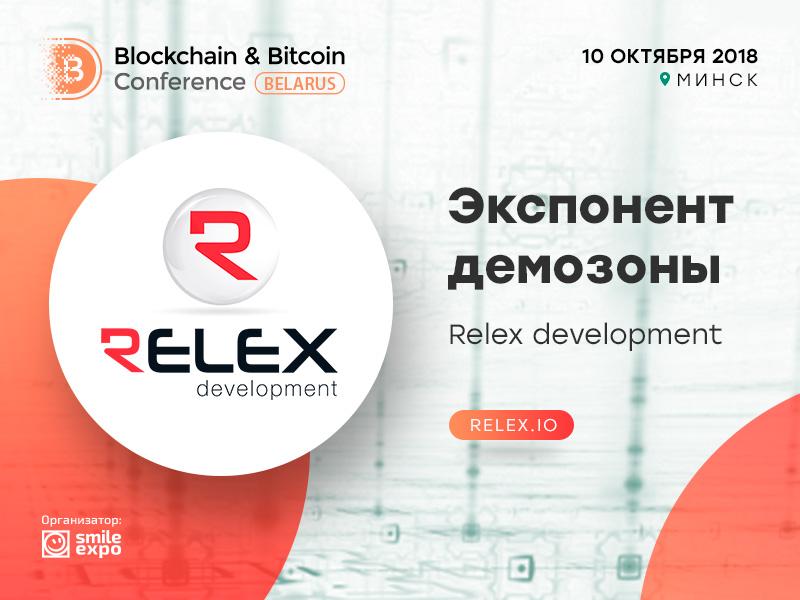 Новые возможности для инвесторов: Relex предлагает вложить криптовалюту в недвижимость