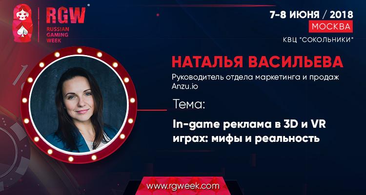 Новые возможности для продвижения ваших игр – в докладе Натальи Васильевой на RGW Moscow
