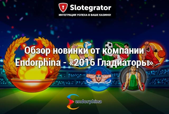 Новинка от компании Endorphina – игровой автомат 2016 Gladiators