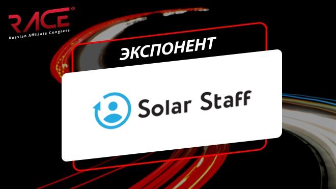 Новый экспонент RACE — сервис автоматизации выплат Solar Staff