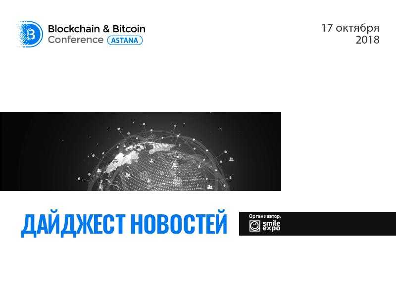 Новый кошелек Coinbase и доминация биткоина: дайджест новостей криптоиндустрии за неделю